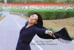 Facebook es la plataforma en donde mujeres Iraníes se revelan ante el velo islámico